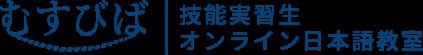技能実習生のオンライン日本語教育 | むすびば